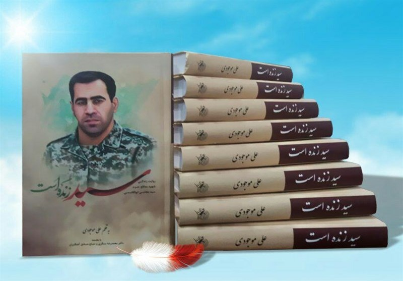 Photo of پویش اهدای کتاب «سید زنده است»