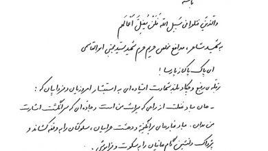 Photo of ای پاک پاکباز پارسا؛ مقدمه دکتر سنگری بر کتاب «سید زنده است»