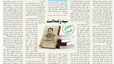 Photo of معرفی کتاب زندگینامه شهید سیدمجتبی ابوالقاسمی در دو هفتهنامه «فریاد خوزستان»