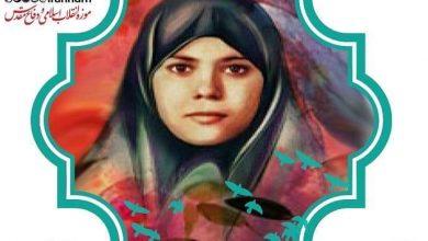 Photo of مستند «عصمت»