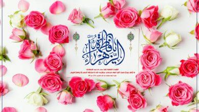 Photo of همنام فاطمه (س)